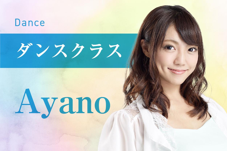 講師バナー_Ayano様