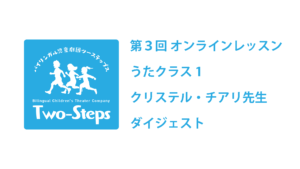 【歌】クラス オンラインレッスンのダイジェスト公開!