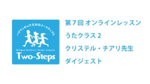 【歌】クラス 第7回オンラインレッスンのダイジェスト公開!