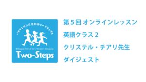 【英語】クラス 第5回オンラインレッスンのダイジェスト公開!