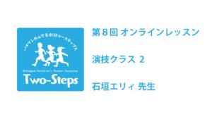 【演技】クラス 第8回オンラインレッスンのダイジェスト公開!